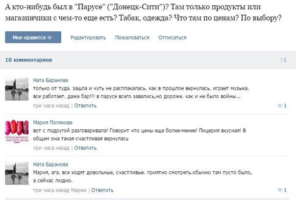 http://antifashist.com/images/042016/donetsk-city-center-03.jpg