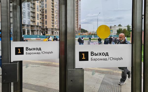 «Для удобства мигрантов». Власти Москвы прокомментировали появление в метро надписей на таджикском и узбекском языках