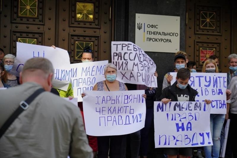 Харьковчане в Киеве требовали расследования обстоятельств смерти Кернеса