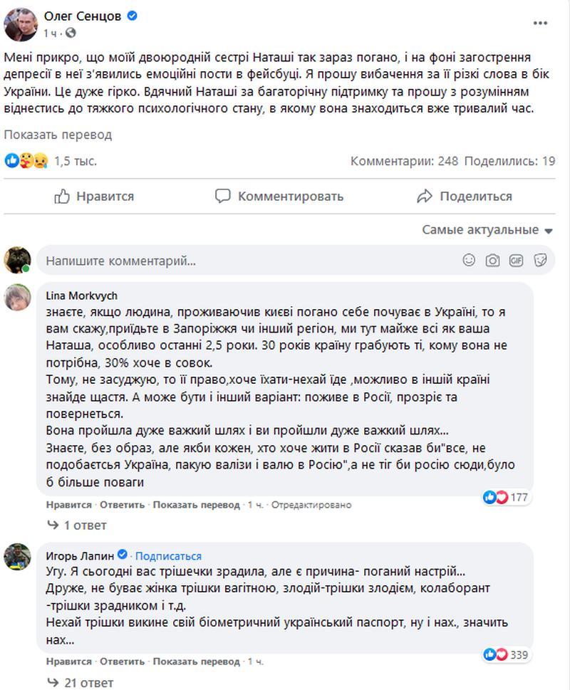 Сенцов оправдал высказывания сестры об Украине психозом